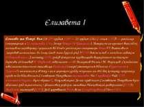 Єлизавета І Єлизаве та Петрі вна(18(29) грудня1709—25грудня 1761(5 січ...