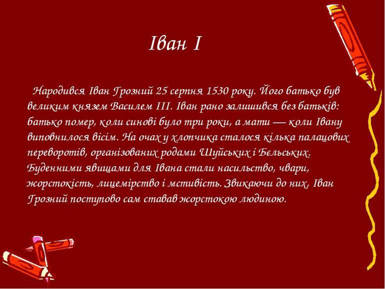 Іван І Народився Іван Грозний 25 серпня 1530 року. Його батько був великим кн...