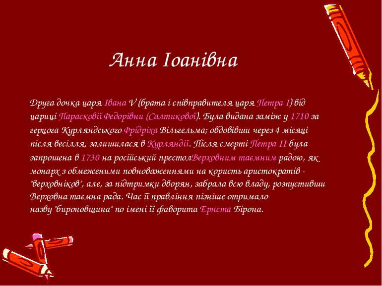 Анна Іоанівна Друга дочка царяІвана V(брата і співправителя царяПетра I) в...