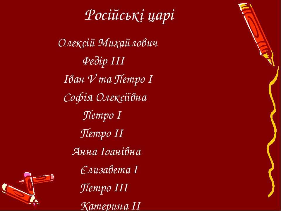 Російські царі Олексій Михайлович Федір III Іван V та Петро І Софія Олексіївн...