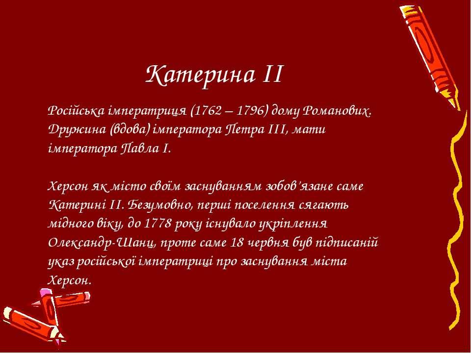 Катерина ІІ Російська імператриця (1762 – 1796) дому Романових. Дружина (вдов...