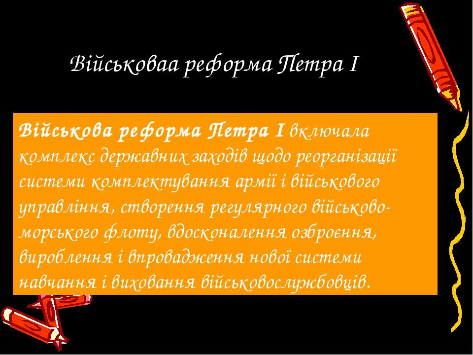Військоваа реформа Петра І Військова реформа Петра Iвключала комплекс держав...