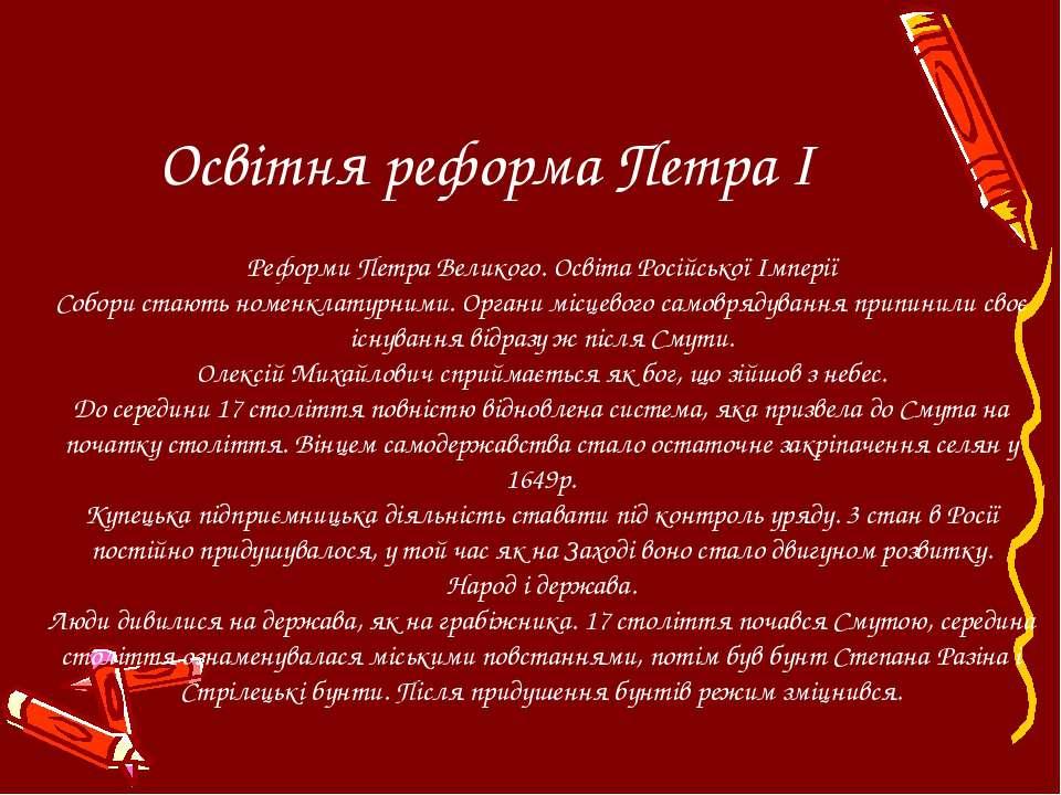 Освітня реформа Петра І Реформи Петра Великого. Освіта Російської Імперії Соб...