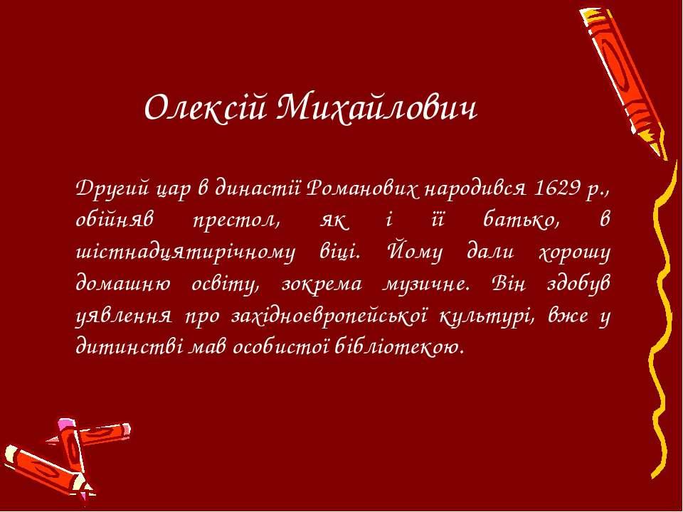 Олексій Михайлович Другий цар в династії Романових народився 1629 р., обійняв...