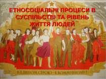 ЕТНОСОЦІАЛЬНІ ПРОЦЕСИ В СУСПІЛЬСТВІ ТА РІВЕНЬ ЖИТТЯ ЛЮДЕЙ