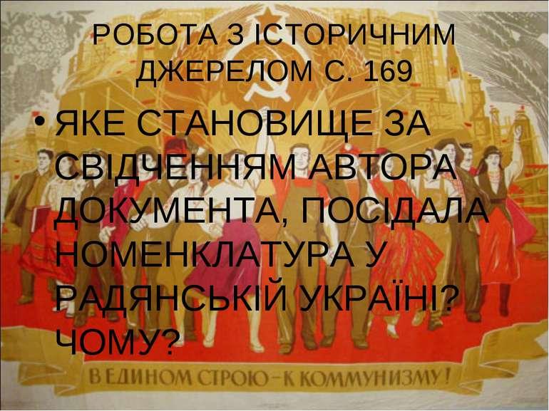 РОБОТА З ІСТОРИЧНИМ ДЖЕРЕЛОМ С. 169 ЯКЕ СТАНОВИЩЕ ЗА СВІДЧЕННЯМ АВТОРА ДОКУМЕ...