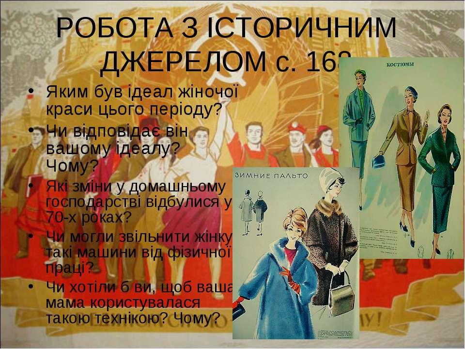 РОБОТА З ІСТОРИЧНИМ ДЖЕРЕЛОМ с. 168 Яким був ідеал жіночої краси цього період...