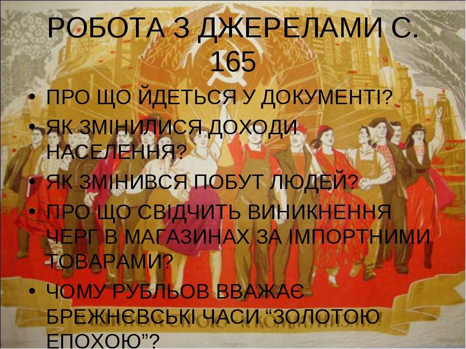 РОБОТА З ДЖЕРЕЛАМИ С. 165 ПРО ЩО ЙДЕТЬСЯ У ДОКУМЕНТІ? ЯК ЗМІНИЛИСЯ ДОХОДИ НАС...