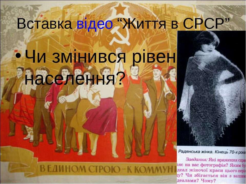 """Вставка відео """"Життя в СРСР"""" Чи змінився рівень населення?"""
