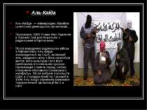 Аль-Каїда Аль-Ка їда — міжнародна збройна суннітська джихадська організація. ...