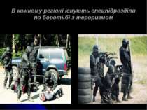 В кожному регіоні існують спецпідрозділи по боротьбі з тероризмом