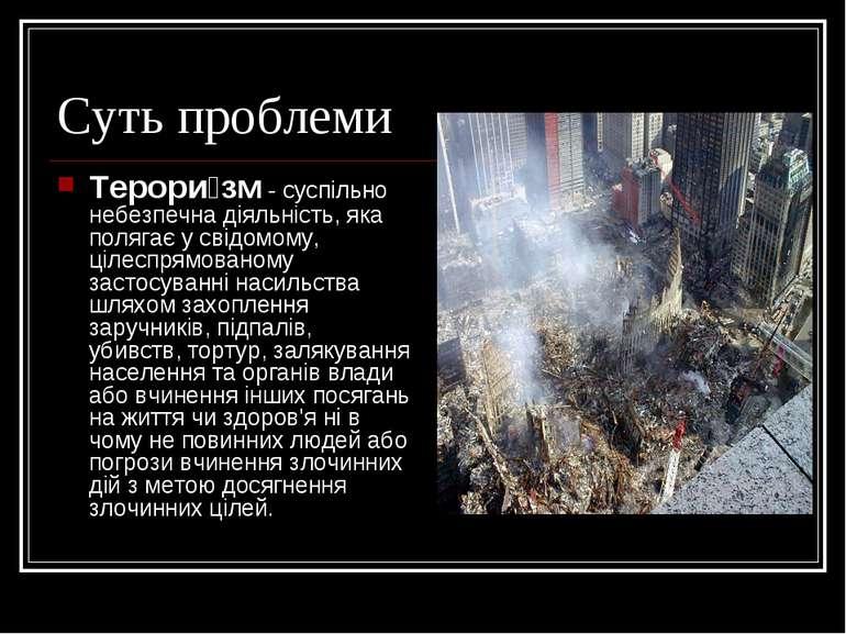 Суть проблеми Терори зм - суспільно небезпечна діяльність, яка полягає у свід...