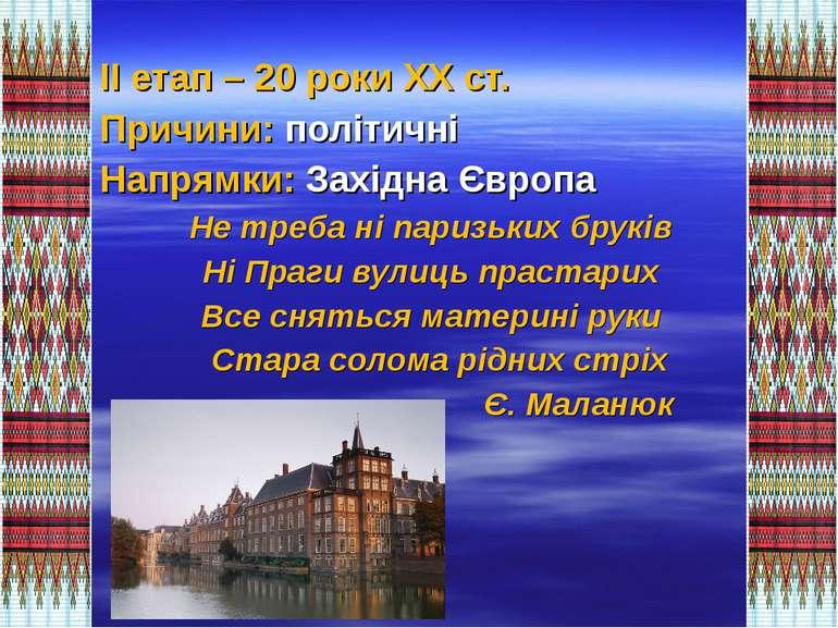 ІІ етап – 20 роки ХХ ст. Причини: політичні Напрямки: Західна Європа Не треба...