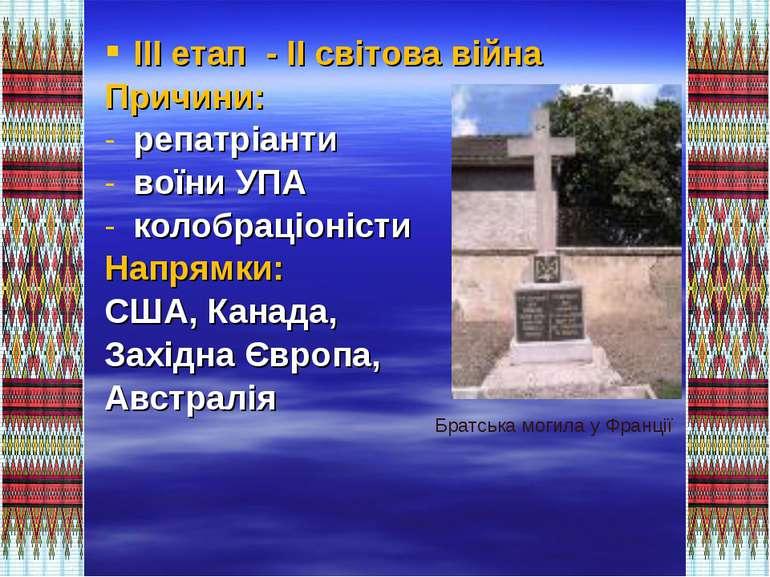 ІІІ етап - ІІ світова війна Причини: репатріанти воїни УПА колобраціоністи На...
