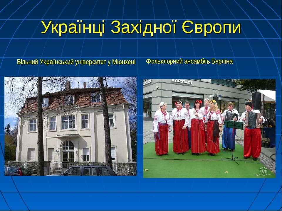 Українці Західної Європи Вільний Український університет у Мюнхені Фольклорни...