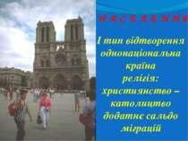 Н А С Е Л Е Н Н Я І тип відтворення однонаціональна країна релігія: християнс...