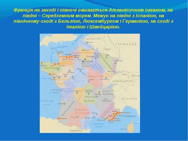 Франція на заході і півночі омивається Атлантичним океаном, на півдні – Серед...