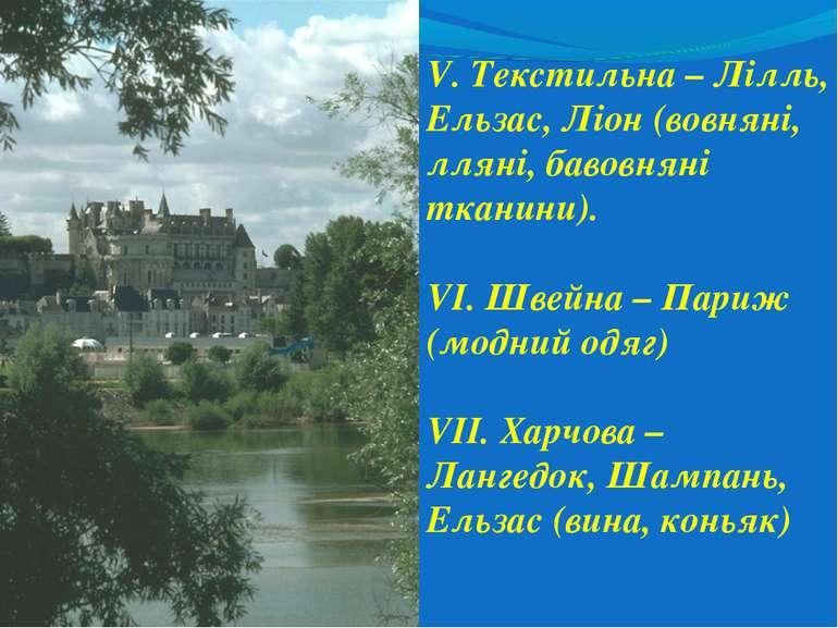 V. Текстильна – Лілль, Ельзас, Ліон (вовняні, лляні, бавовняні тканини). VІ. ...