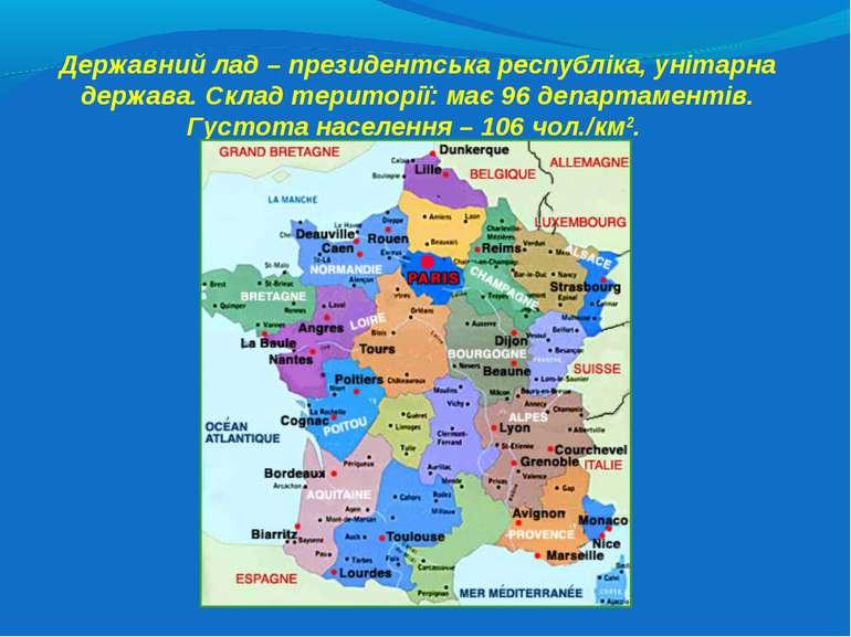 Державний лад – президентська республіка, унітарна держава. Склад території: ...