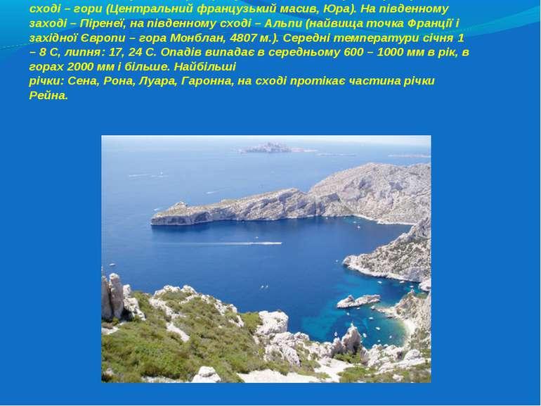 Західні і північні райони Франції – рівнини і низькогір'я, в центрі та і на с...