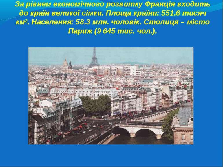 За рівнем економічного розвитку Франція входить до країн великої сімки. Площа...