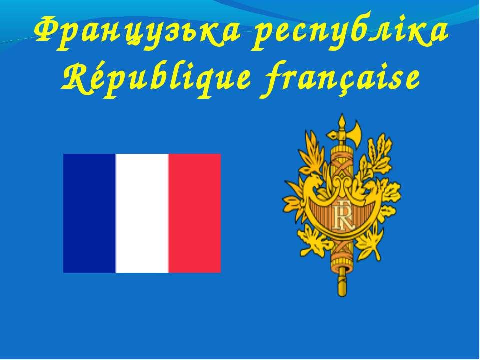 Французька республіка République française