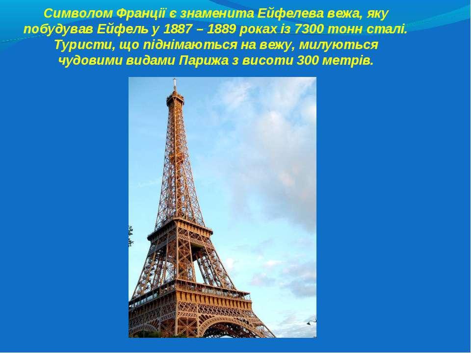 Символом Франції є знаменита Ейфелева вежа, яку побудував Ейфель у 1887 – 188...