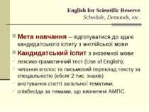 English for Scientific Reserve Schedule, Demands, etc. Мета навчання – підгот...
