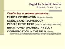 English for Scientific Reserve Schedule, Demands, etc. Співбесіда за темами (...