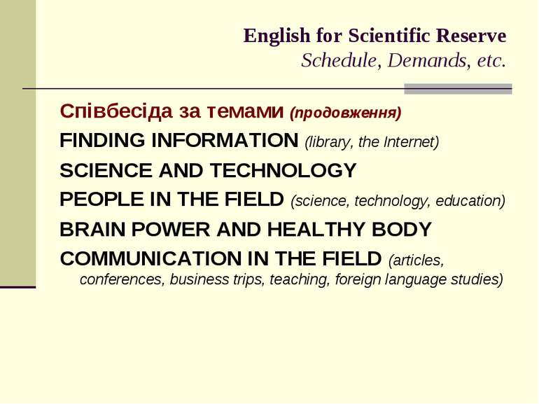 English for Scientific Reserve Schedule, Demands, etc. Співбесіда за темами (...