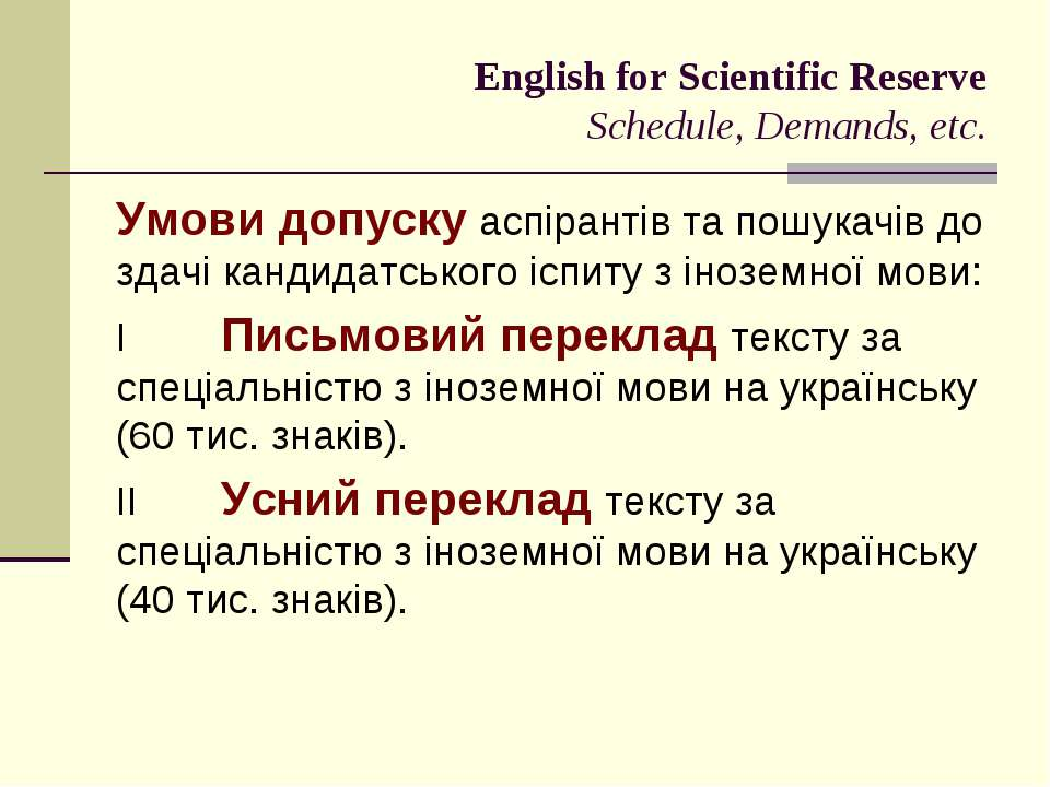English for Scientific Reserve Schedule, Demands, etc. Умови допуску аспірант...