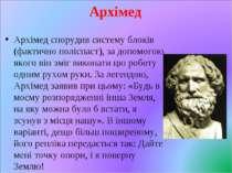 Архімед Архімед спорудив систему блоків (фактично поліспаст), за допомогою як...