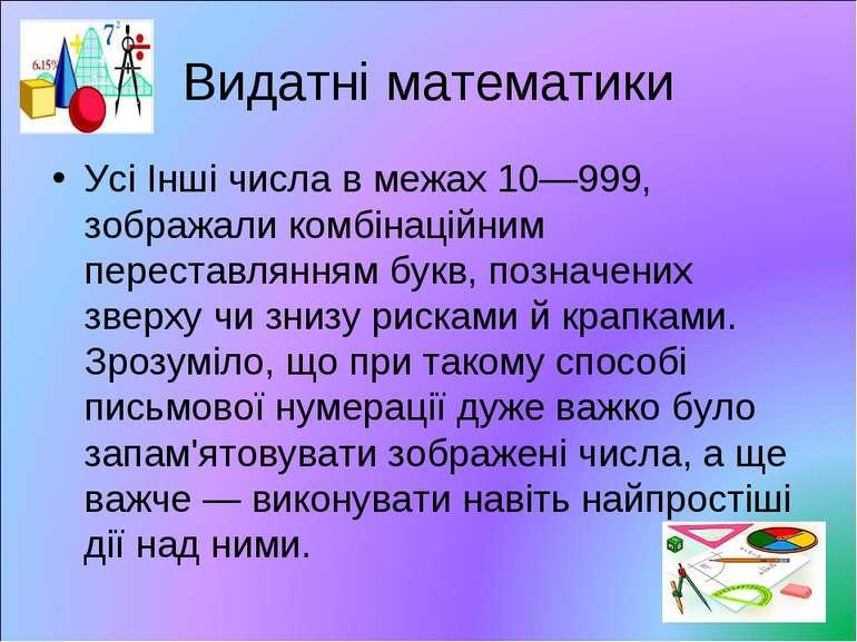 Видатні математики Усі Інші числа в межах 10—999, зображали комбінаційним пер...