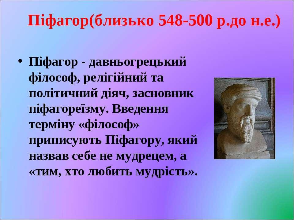 Піфагор(близько 548-500 р.до н.е.) Піфагор - давньогрецький філософ, релігійн...