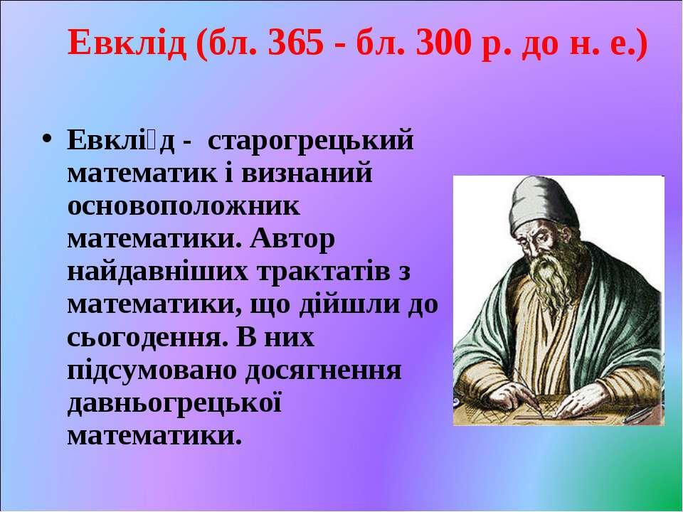 Евклід (бл. 365 - бл. 300 р. до н. е.) Евклі д - старогрецький математик і ви...