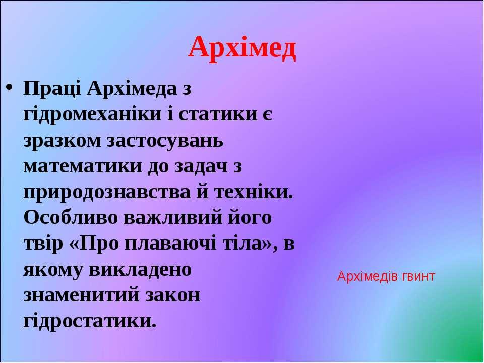 Архімед Праці Архімеда з гідромеханіки і статики є зразком застосувань матема...