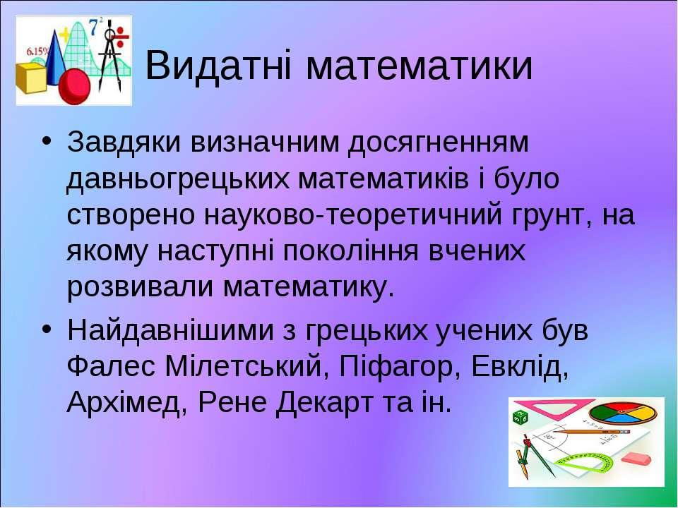 Видатні математики Завдяки визначним досягненням давньогрецьких математиків і...
