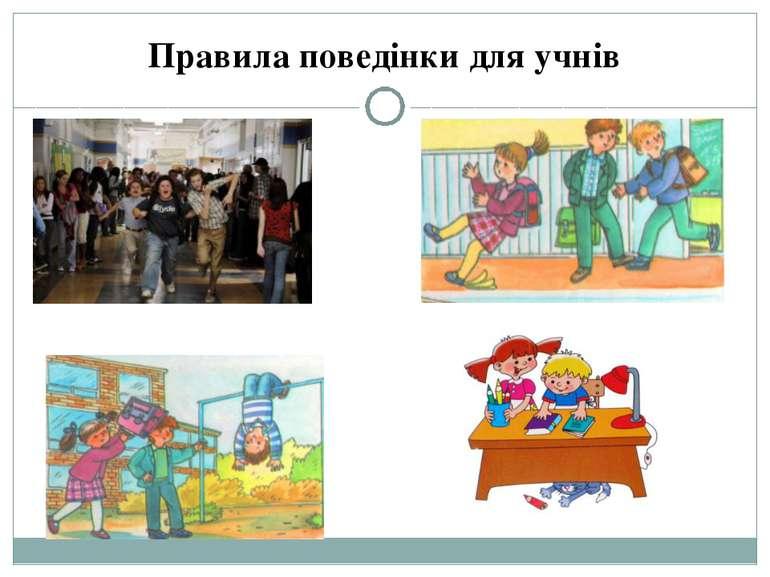 Правила поведінки для учнів
