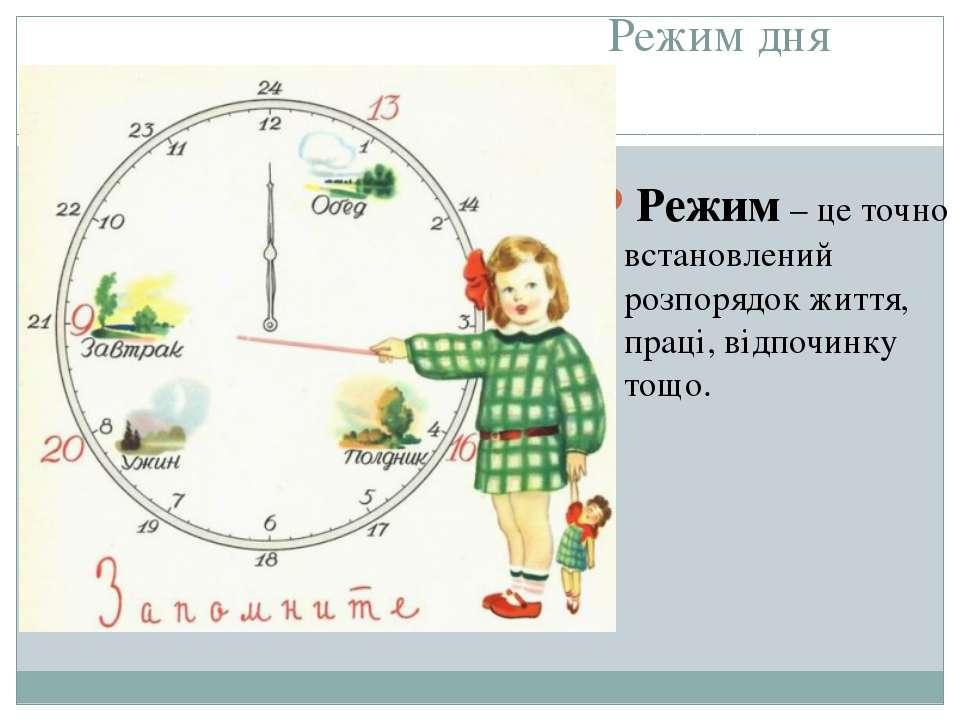 Режим дня Режим – це точно встановлений розпорядок життя, праці, відпочинку т...