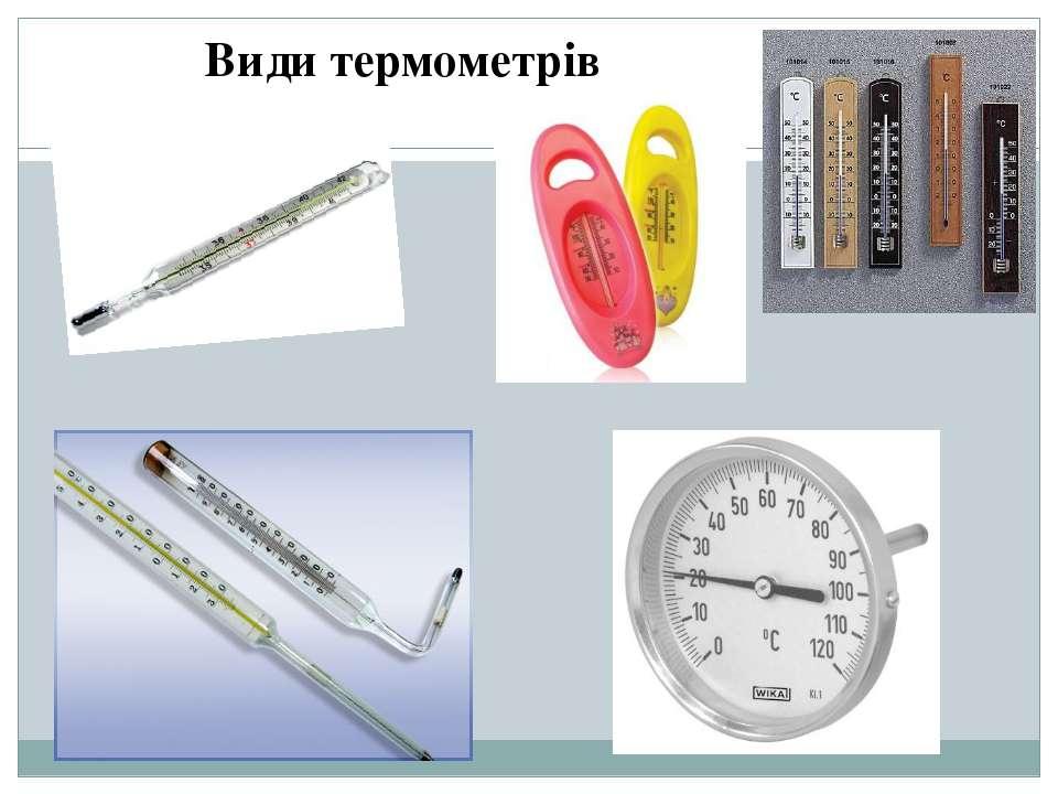 Види термометрів