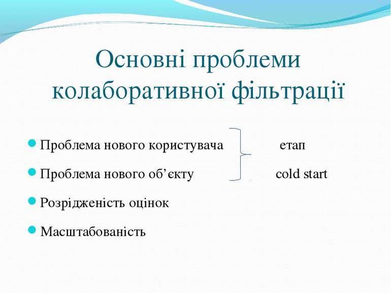 Основні проблеми колаборативної фільтрації Проблема нового користувача етап П...
