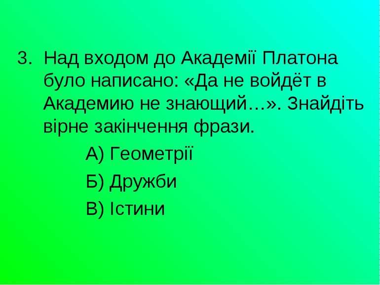3. Над входом до Академії Платона було написано: «Да не войдёт в Академию не ...
