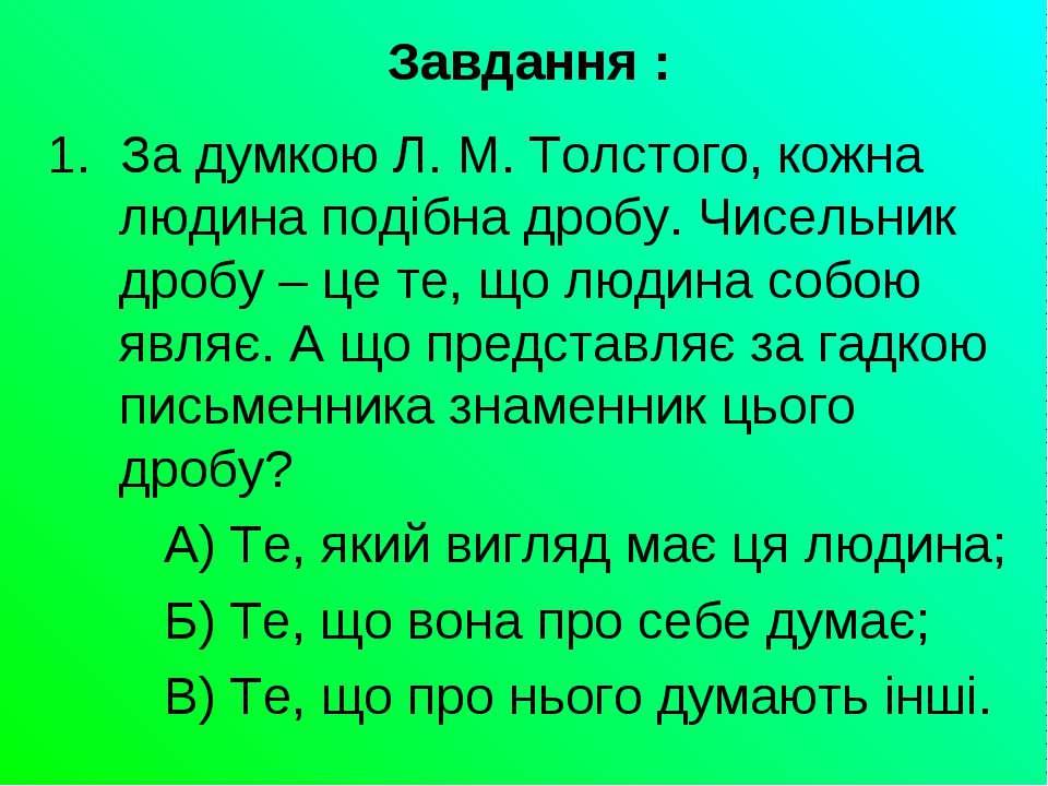 Завдання : 1. За думкою Л. М. Толстого, кожна людина подібна дробу. Чисельник...
