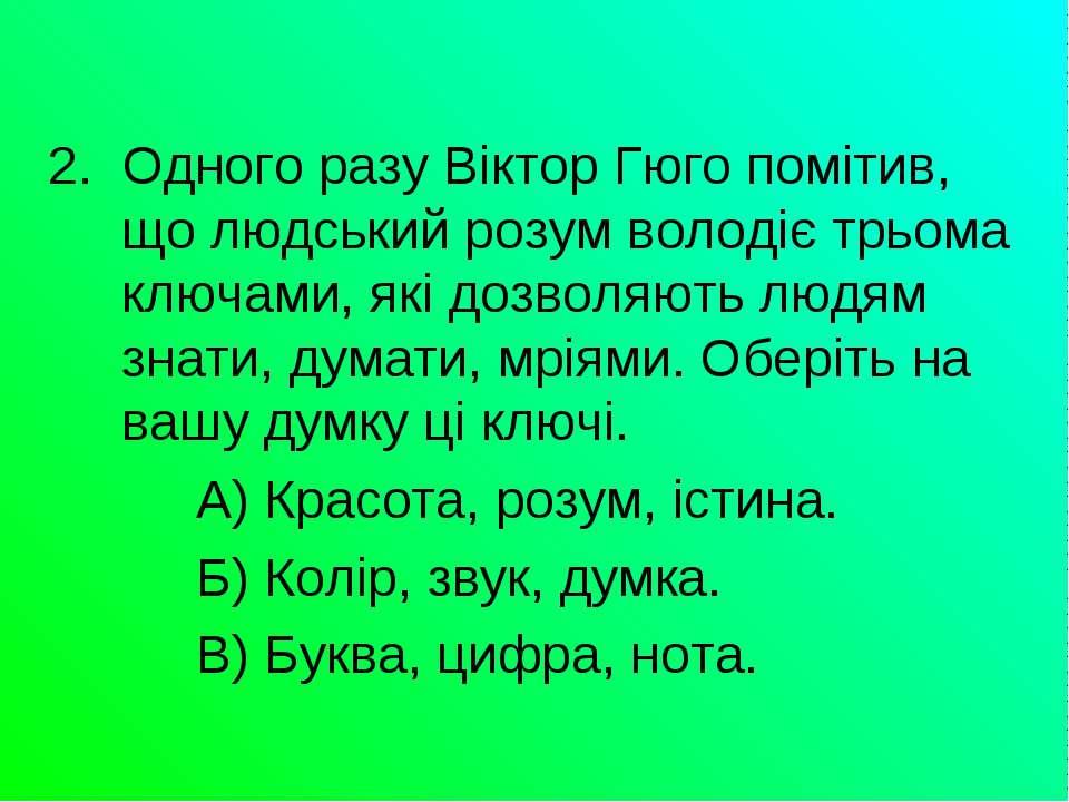 2. Одного разу Віктор Гюго помітив, що людський розум володіє трьома ключами,...