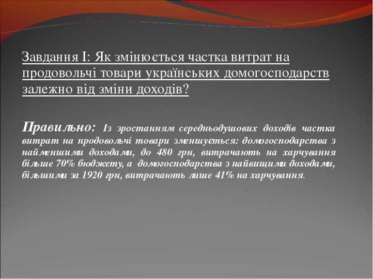 Завдання І: Як змінюється частка витрат на продовольчі товари українських дом...