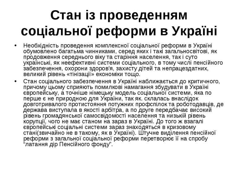 Cтан із проведенням соціальної реформи в Україні Необхідність проведення комп...