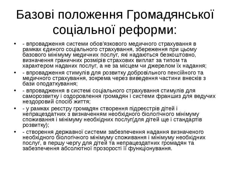 Базові положення Громадянської соціальної реформи: - впровадження системи обо...