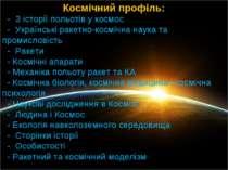 Космічний профіль: - З історії польотів у космос - Українські ракетно-космічн...