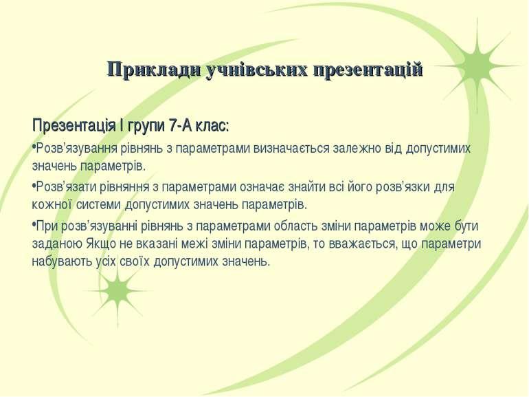 Приклади учнівських презентацій Презентація І групи 7-А клас: Розв'язування р...