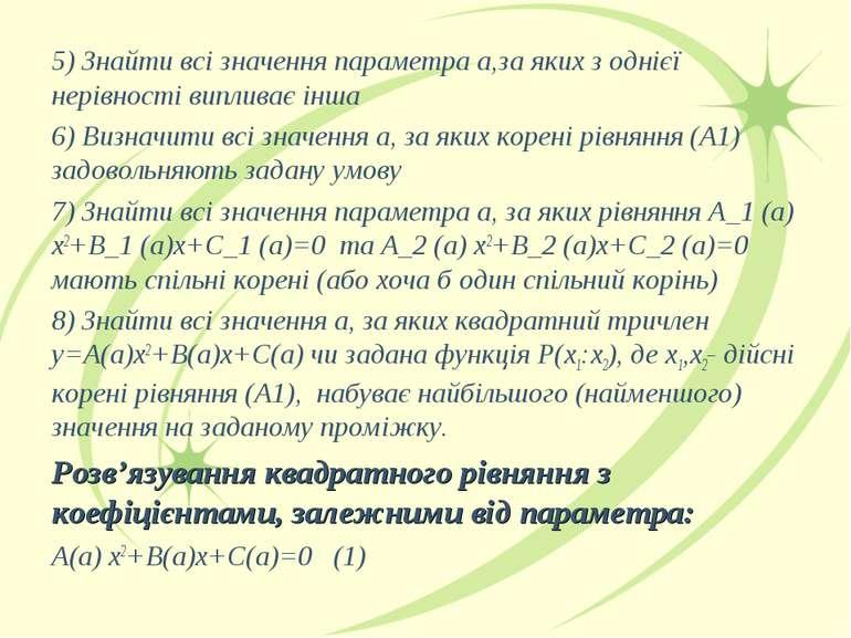5) Знайти всі значення параметра а,за яких з однієї нерівності випливає інша ...